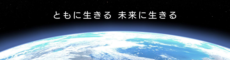 地球の写真:ともに生きる 未来に生きる